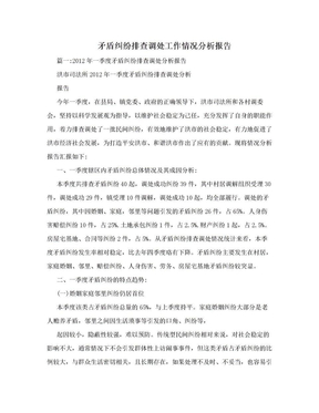 矛盾纠纷排查调处工作情况分析报告.doc