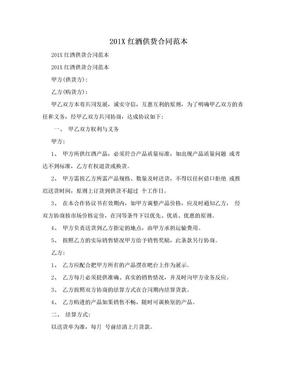 201X红酒供货合同范本.doc