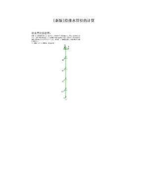 [新版]给排水管径的计算.doc