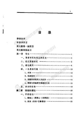 情绪心理学(美)K.T.斯托曼.pdf