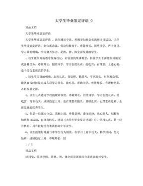 大学生毕业鉴定评语_0.doc