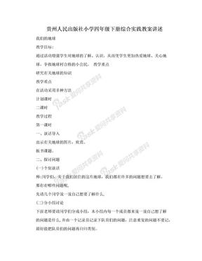 贵州人民出版社小学四年级下册综合实践教案讲述.doc