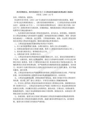 四川省物价局[2008]141号文件(工程造价咨询收费标准).doc