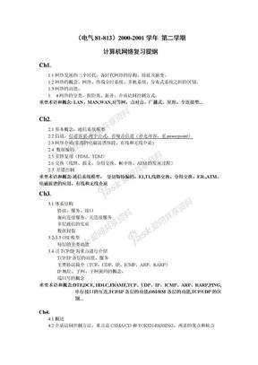 计算机网络基础计算机网络复习提纲.doc