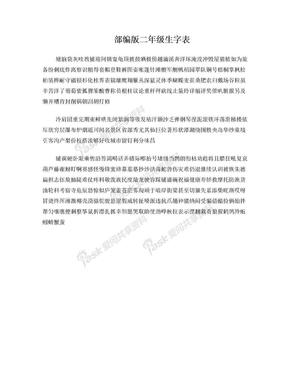 部编版二年级生字表.doc
