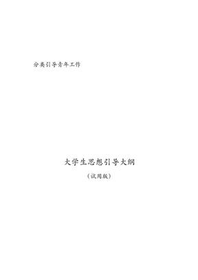 大学生思想引导大纲(一~五).doc