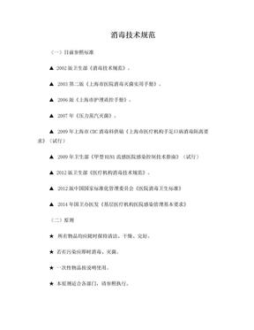 2013版消毒技术规范(护理部).doc