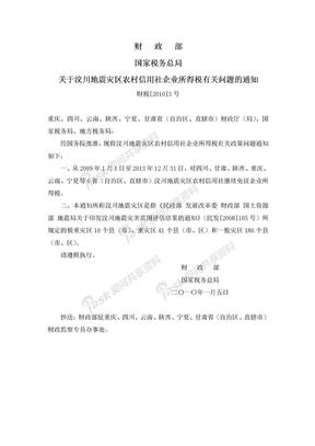 关于汶川地震灾区农村信用社企业所得税有关问题的通知(财税[2010]3号).doc