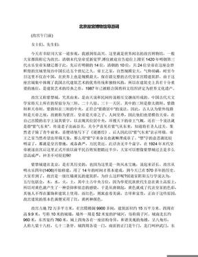 北京故宫博物馆导游词.docx