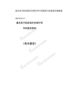 嘉禾县中医医院针灸理疗科专科建设与发展的长期规划.doc