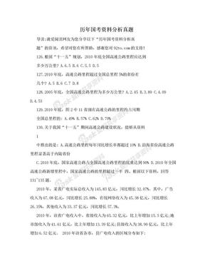 历年国考资料分析真题.doc