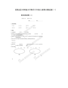 【精品】西师版小学数学六年级上册期末测试题(一).doc
