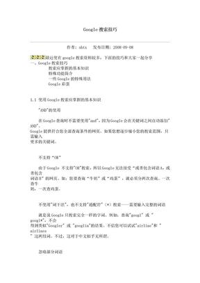 Google搜索技巧.doc