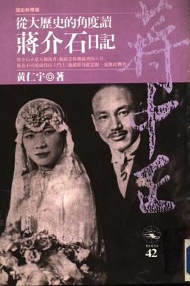 黄仁宇:從大歷史的角度讀蔣介石日記(第二版).pdf