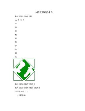 人防监理评估报告.doc