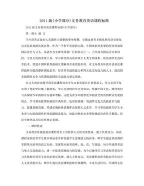 2011版(小学部分)义务教育英语课程标准.doc