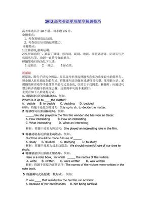 怎么做英语家教_2013高考英语高频考点透析.doc
