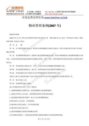 物业管理条例(2007年).doc