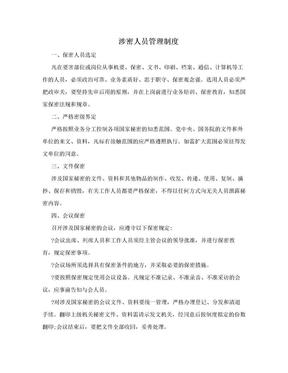 涉密人员管理制度.doc