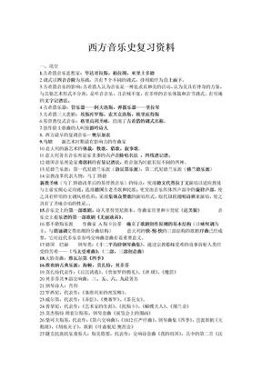 西方音乐史复习资料.doc