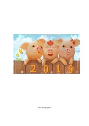 2019年猪年祝福语