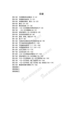 七年级数学培优讲义word版.doc