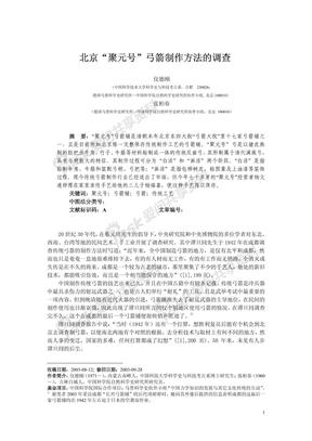 聚元号制作弓箭的传统工艺.pdf