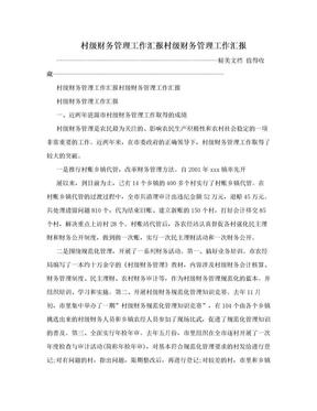 村级财务管理工作汇报村级财务管理工作汇报.doc