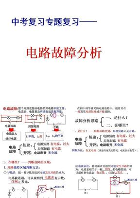 中考物理专题复习——电路故障分析专题.ppt