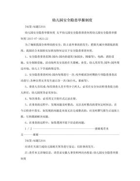 幼儿园安全隐患举报制度.doc