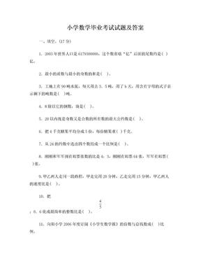 小学数学毕业试题及答案.doc