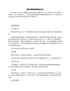 超星尔雅网络课程登录入口.docx