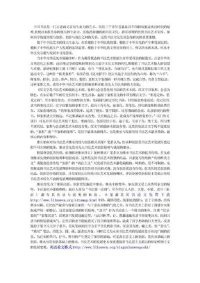 传承、创新、流行——兼谈中国书法艺术的现状与展望.doc