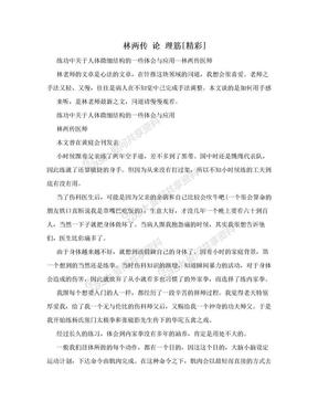 林两传 论 理筋[精彩].doc