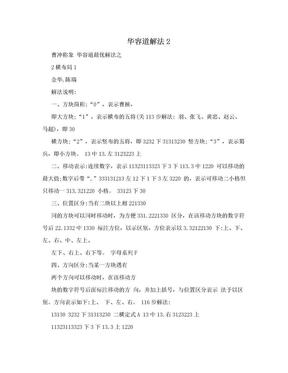 华容道解法2.doc