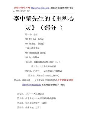 李中莹先生的NLP行动成功学.doc