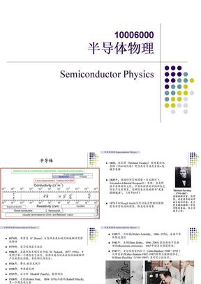 半导体物理-0.ppt
