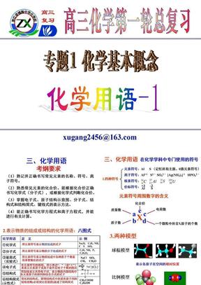 高三复习专题1-3化学用语-张明.ppt