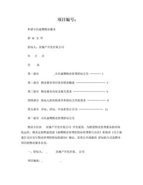 前期物业招标文件(示范文本).doc