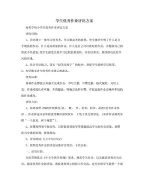 学生优秀作业评比方案.doc
