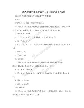 成人本科毕业生申请学士学位日语水平考试(.doc