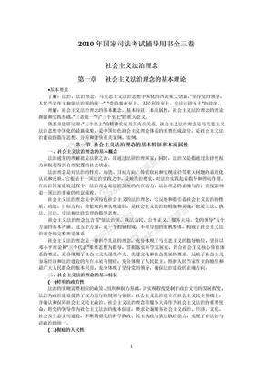 2010年国家司法考试辅导用书word版.doc