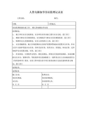 人货电梯加节旁站监理记录表.doc