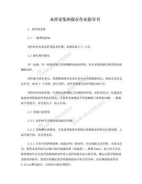 ZY-01-02水样采集和保存作业指导书.doc