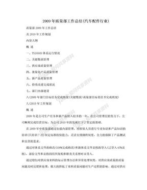 2009年质量部工作总结(汽车配件行业).doc