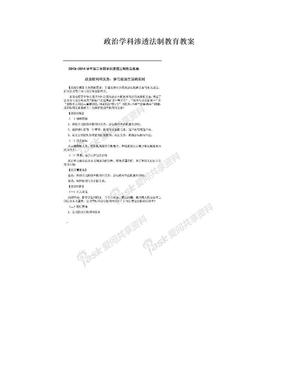 政治学科渗透法制教育教案.doc