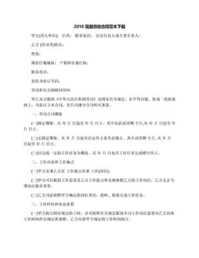 2016简易劳动合同范本下载.docx