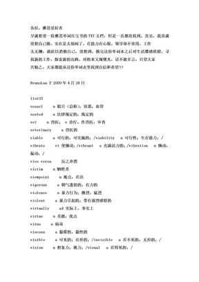 《雅思词汇-词根+联想记忆法》.doc