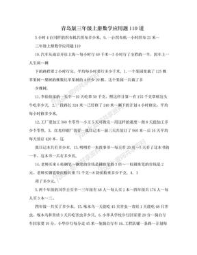 青岛版三年级上册数学应用题110道.doc