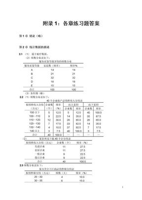 袁卫_庞皓统计学(第二版)课后答案.doc